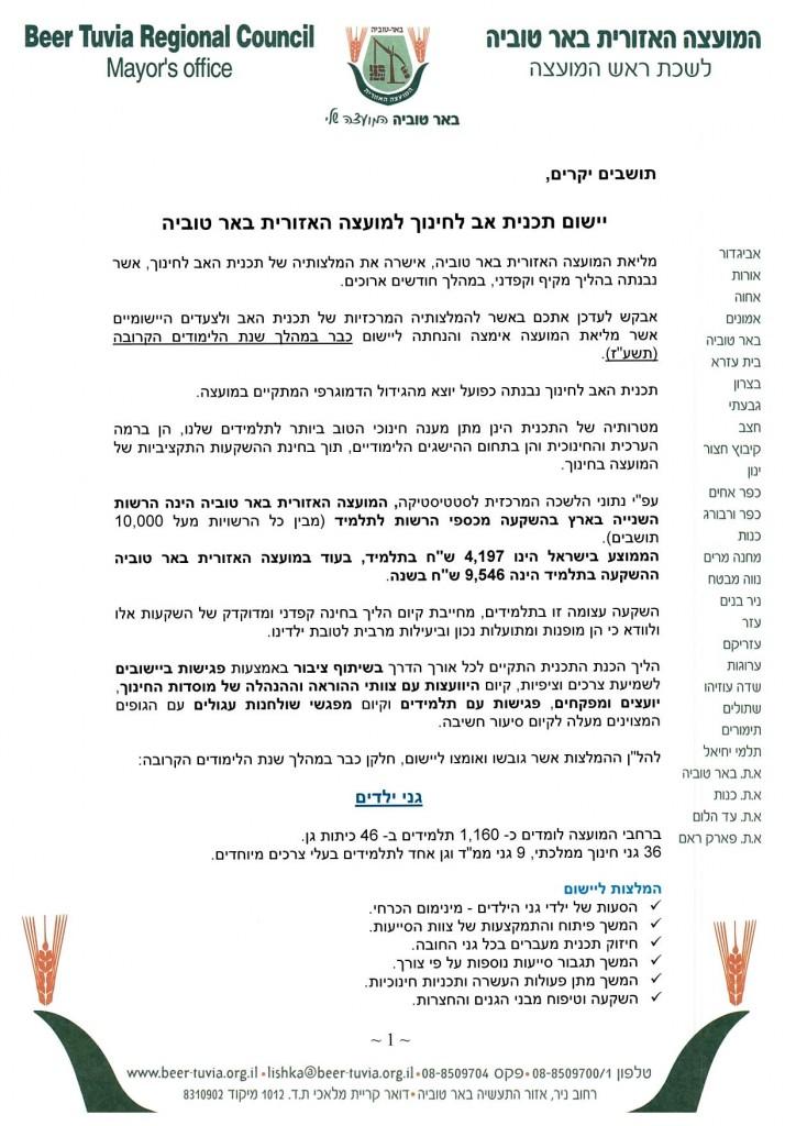 איגרת ראש המועצה 10.4.16 בנושא תכנית אב לחינוך_Page_1