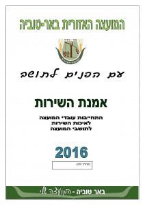 אמנת שירות המועצה האזורית באר טוביה - עדכון 2016_Page_01