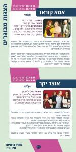 חוברת תרבוטוביה_Page_03