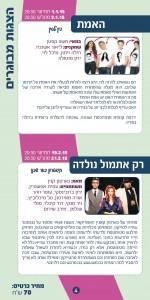 חוברת תרבוטוביה_Page_04