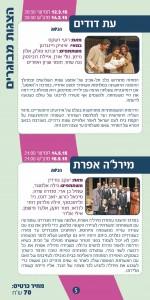 חוברת תרבוטוביה_Page_05
