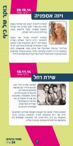 חוברת תרבוטוביה_Page_07