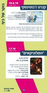 חוברת תרבוטוביה_Page_10