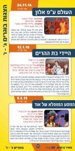 חוברת תרבוטוביה_Page_11