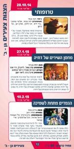 חוברת תרבוטוביה_Page_12
