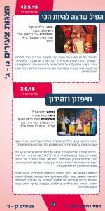 חוברת תרבוטוביה_Page_13