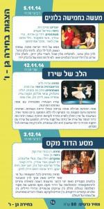 חוברת תרבוטוביה_Page_14