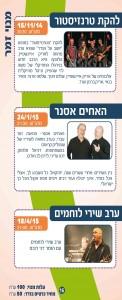 חוברת תרבוטוביה_Page_16