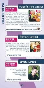 חוברת תרבוטוביה_Page_17