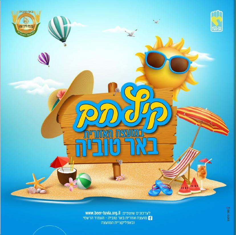 https://sahar-p.com/Summer-brochure/mobile/index.html#p=1